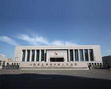 太原市中级人名法院